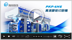 High Performance Flexo Printing Machine