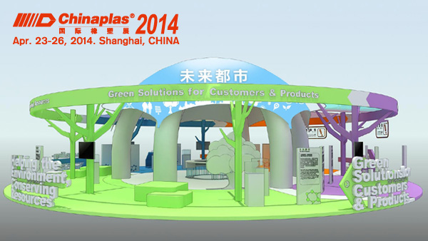 CHINAPLAS 2014 Brings in a Series of Concurrent Activities to Embrace Sustainability