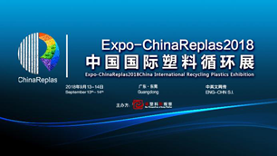 ChinaReplas2018 China International Recycling Plastics Conference/ Exhibition