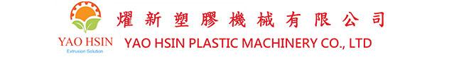 燿新塑膠機械有限公司
