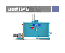 Material - Output Barrel (Automatic Feeding System) (GR-KC)