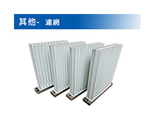 Filter (Made In Taiwan) (GR-EB)