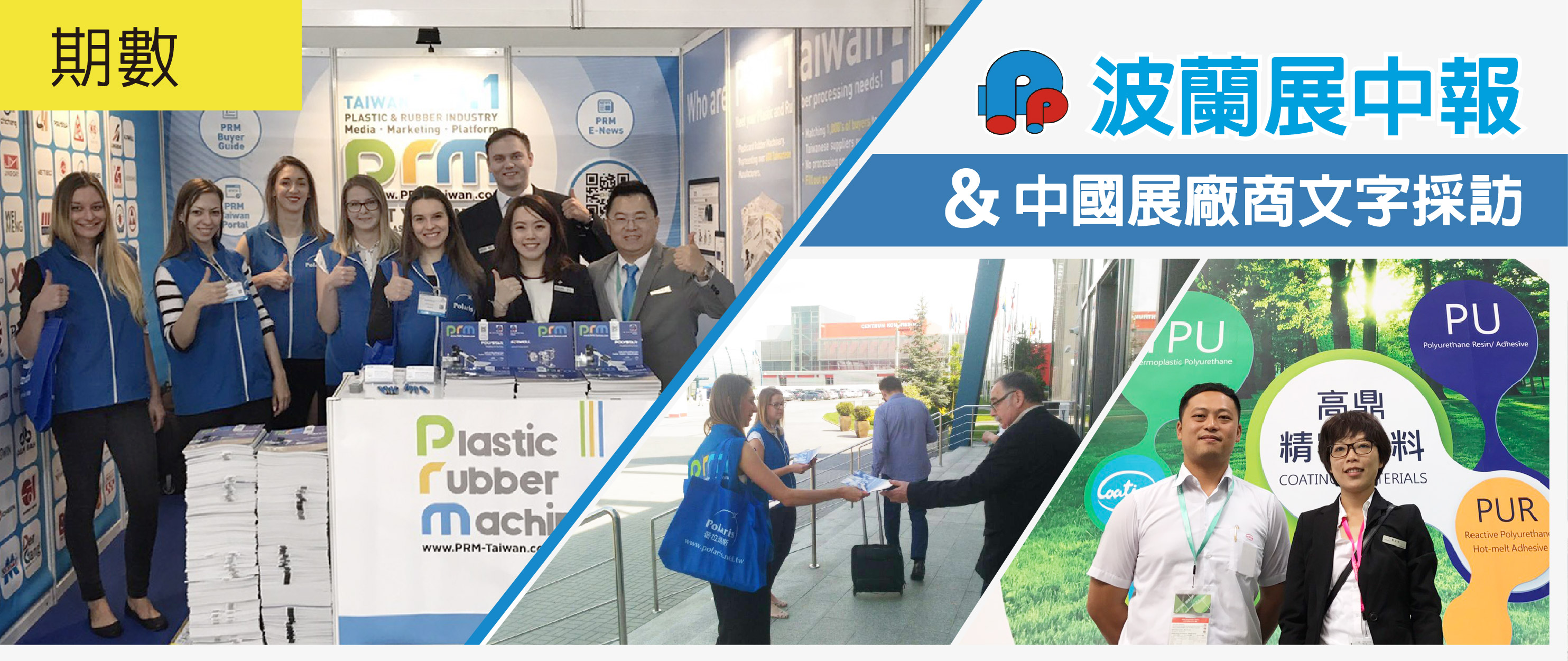 <a href='main_P20170524001.html' target='_self'>2017年PRM-Taiwan代表普拉瑞斯第一次遠赴Plastpol波蘭國際塑橡膠展,是迄今為止最引人注目的展覽之一。 ...(讀更多)</a>