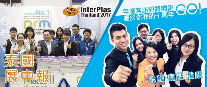 <a href='main_P20170619001.html' target='_self'><img src='images/new_icon.jpg' border='0' /><br>繼2013年後,普拉瑞斯再度回到Interplas Thailand,深入了解亞洲的塑橡膠機械市場。...(讀更多)</a>