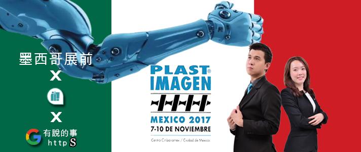 <a href='main_P20171017001.html' target='_self'>此次是PRM第三次與大家遠赴墨西哥參展,剛好遇到川普上任後提出邊境政策、近期墨西哥多次強震,普拉派出特派員業務經理吉多與PRM行銷專員Kate,期待他們帶回中南美市場情況與觀點,一定要鎖定後續報導。...(讀更多)</a>