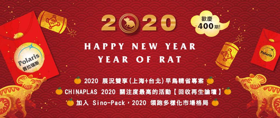 普拉抱報第400期-普拉瑞斯為您紀錄精彩每一刻&回收再生論壇&新年祝福&加入 Sino-Pack,2020 領跑多樣化市場格局