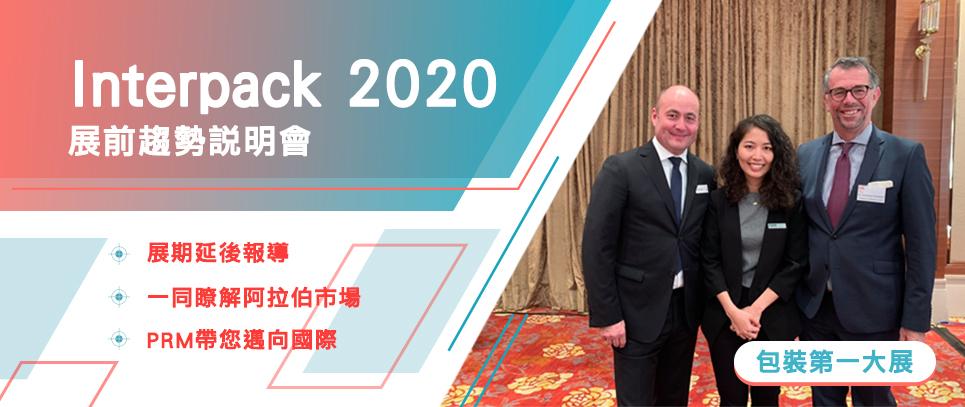 "<a href='main_P20200211001.html' target='_self'>小 P 受邀於 2020 年 1 月 9 日於台北舉行的""Interpack 2020德國杜塞道夫國際包裝機械暨材料展""展前說明會。一起來看看,三年一次的全球包裝大展,今年又會有什麼""新""東西呢?...(讀更多)</a>"