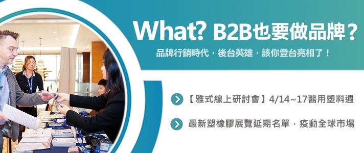 <a href='main_P20200317001.html' target='_self'>陪著製造業打一場品牌行銷的戰役,聽過最多的是:「阮做B2B欸,哪有需要做品牌啦?!那是B2C才要做的吧!」但是你知道嗎?做品牌,已經不是專屬於B2C獲利增值的營運策略。...(讀更多)</a>