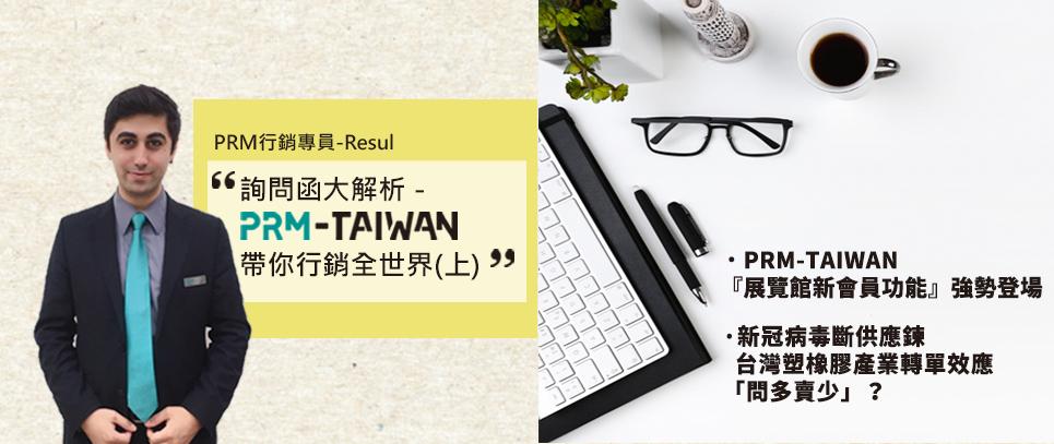 普拉抱報第407期-詢問函大解析:PRM-TAIWAN帶你行銷全世界(上)&PRM-TAIWAN『展覽館新會員功能』強勢登場&新冠病毒斷供應鍊,台灣塑橡膠產業轉單效應「問多賣少」?