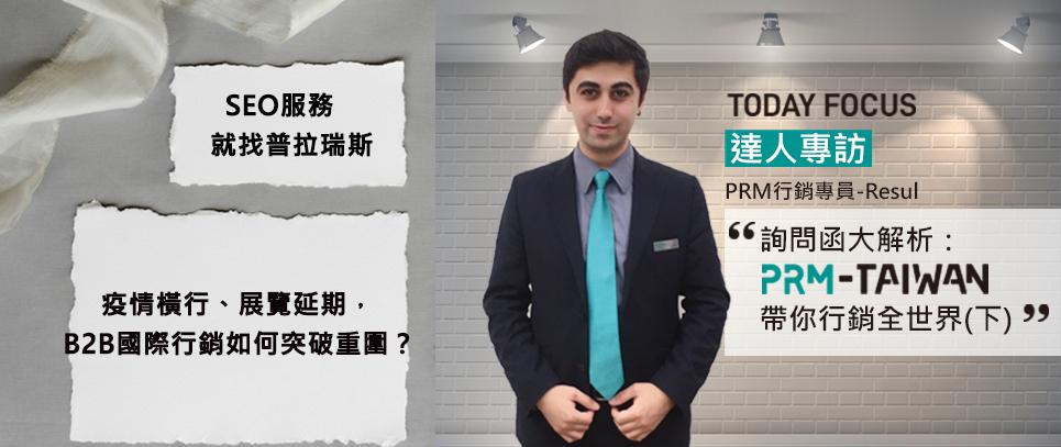 普拉抱報第408期-詢問函大解析:PRM-TAIWAN帶你行銷全世界(下)&SEO服務就找普拉瑞斯&疫情橫行、展覽延期,B2B國展行銷如何突破重圍?
