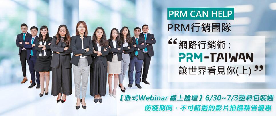 普拉抱報第409期-網路行銷術:PRM-TAIWAN B2B平台,讓世界看見你(上)&【雅式Webinar 線上論壇】6/30~7/3塑料包裝週&防疫期間,不可錯過的影片拍攝精省優惠