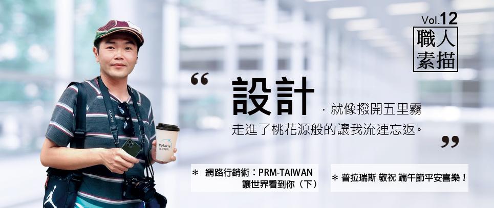 普拉抱報第410期 - 職人素描第十二彈&網路行銷術:PRM-TAIWAN B2B平台 讓世界看見你(下)&普拉瑞斯 敬祝 端午節平安喜樂!
