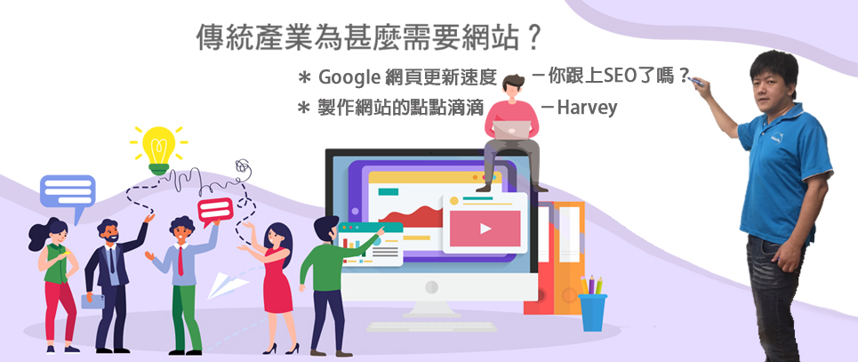 普拉抱報第411期-傳統產業為甚麼需要網站?&Google 網頁速度更新,你跟上SEO了嗎?&製作網站的點點滴滴-Harvey
