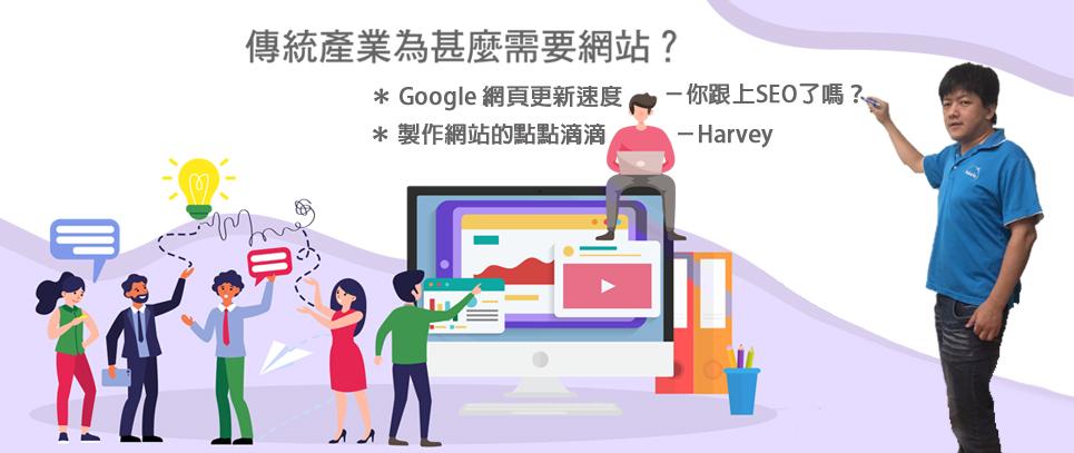 <a href='main_P20200617002.html' target='_self'>「我有YouTube也有Facebook這兩個免費社群行銷平台,我幹嘛還要花錢架網站?」這是多數企業最常問的問題,也是許多傳統產業老闆正在考量的,難道不能運用社群平台做為未來主要的行銷方式嗎?傳統產業究竟為甚麼需要網站?這一期要來打破大家的迷思。...(讀更多)</a>