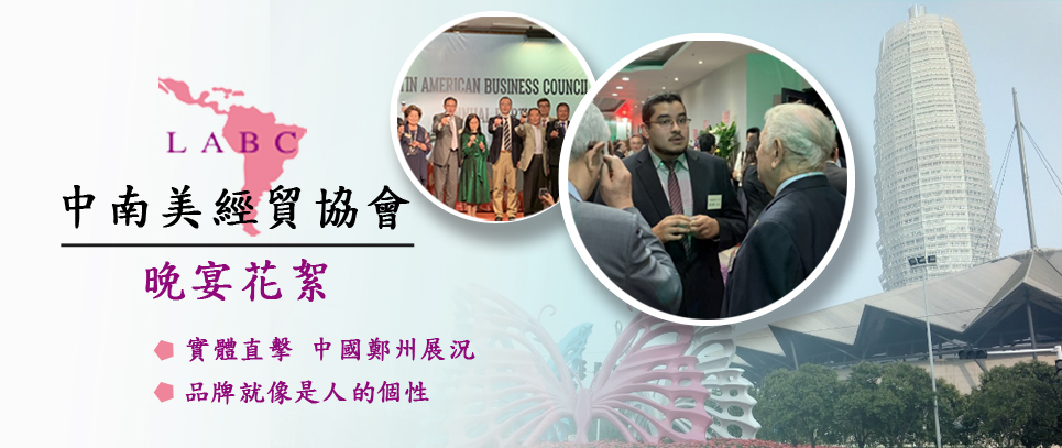 普拉抱報第412期-中南美經貿協會-晚宴花絮&疫情當前,實體展覽直擊:中國鄭州展況&品牌就像是人的個性