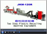 TWO STEP PLASTIC RECYCLING MACHINE EQUIPMENT