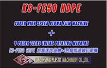 HDPE Super High Speed Blown Film Machine 4 Color Flexo Printing Machine(Full Option)