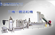 3IN1 Signle Stage Die-face Cutting Pelletizer-Plastics Waste Recycling And Pelletizing Machine