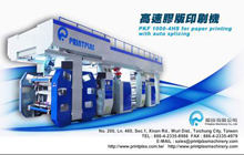 4 Colors High Speed Stack Flexo Printing Machine For Paper Preprint-PKF1000-4HS