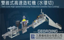 Twin-cone High-Speed pelletizing Production(Die-face cutting)