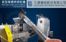 New Type Single Screw Rubbing Drying Machine