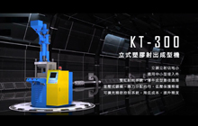 KT Series Injection Molding Machine