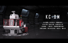 KC Series Vertical Injection Molding Machine (Double Slide)