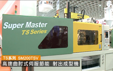 High Speed Injection Molding Machine (TSV Series)