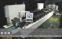 Stand-up Pouch, Zipper Bag, Automatic 3-Side-Seal Bag Making Machine