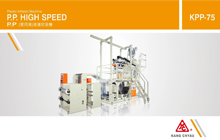P.P. High Speed Plastic Inflation Machine