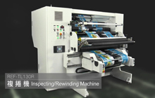 Inspecting / Rewinding Machine
