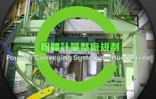 Powder Conveying System Production Line