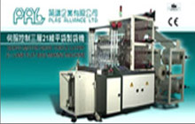 Triple Layer Multi-Lanes Bottom Seal Bag Making Machine